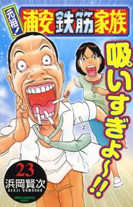 外伝!浦安鉄筋家族 闘え!春巻 ... - comic.k-manga.jp