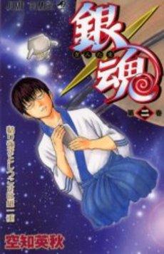 銀魂 ぎんたま (1-70巻 最新刊)