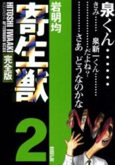 寄生獣 [完全版] 2巻
