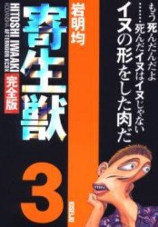 寄生獣 [完全版] 3巻