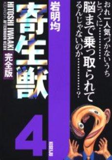寄生獣 [完全版] 4巻