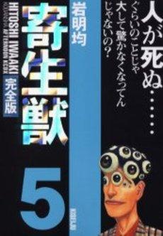 寄生獣 [完全版] 5巻
