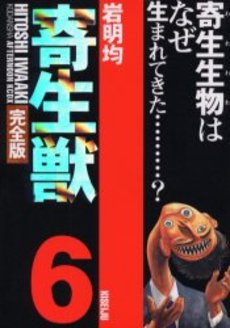 寄生獣 [完全版] 6巻