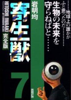 寄生獣 [完全版] 7巻