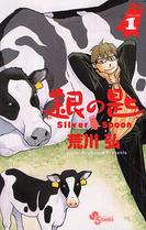 銀の匙 Silver Spoon (1-14巻 最新刊)
