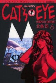 CAT'S EYE キャッツアイ [完全版] (1-15巻 全巻)