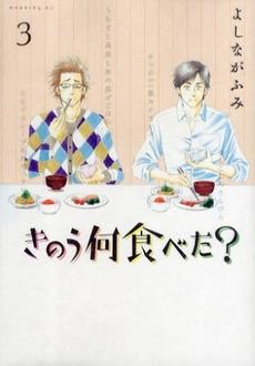 きのう何食べた? (1-12巻 最新刊)