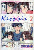 Kiss×sis キスシス 2巻