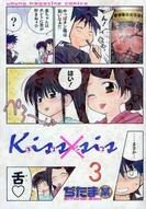 Kiss×sis キスシス 3巻
