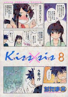 Kiss×sis キスシス 8巻
