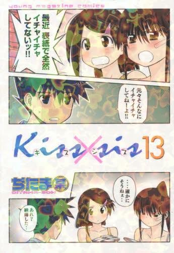 Kiss×sis キスシス 13巻