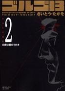 ゴルゴ13 [文庫版] 2巻