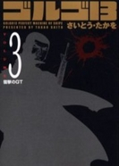 ゴルゴ13 [文庫版] 3巻