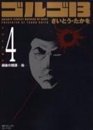 ゴルゴ13 [文庫版] 4巻
