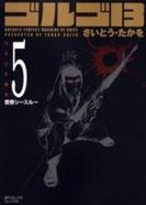 ゴルゴ13 [文庫版] 5巻