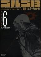 ゴルゴ13 [文庫版] 6巻