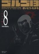 ゴルゴ13 [文庫版] 8巻