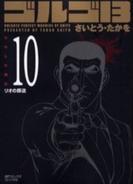 ゴルゴ13 [文庫版] 10巻