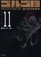 ゴルゴ13 [文庫版] 11巻