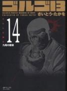 ゴルゴ13 [文庫版] 14巻