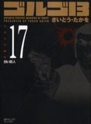 ゴルゴ13 [文庫版] 17巻