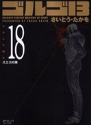 ゴルゴ13 [文庫版] 18巻