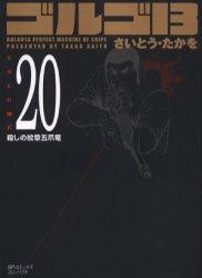 ゴルゴ13 [文庫版] 20巻