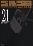 ゴルゴ13 [文庫版] 21巻