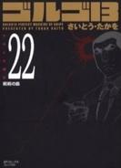 ゴルゴ13 [文庫版] 22巻