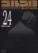 ゴルゴ13 [文庫版] 24巻