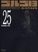 ゴルゴ13 [文庫版] 25巻