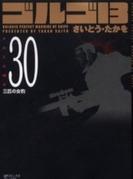 ゴルゴ13 [文庫版] 30巻