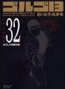 ゴルゴ13 [文庫版] 32巻