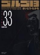 ゴルゴ13 [文庫版] 33巻