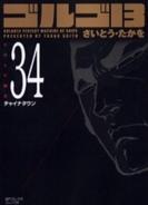 ゴルゴ13 [文庫版] 34巻