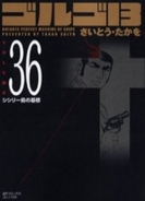 ゴルゴ13 [文庫版] 36巻