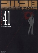 ゴルゴ13 [文庫版] 41巻