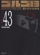 ゴルゴ13 [文庫版] 43巻