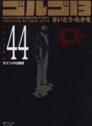 ゴルゴ13 [文庫版] 44巻