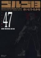 ゴルゴ13 [文庫版] 47巻