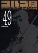 ゴルゴ13 [文庫版] 49巻