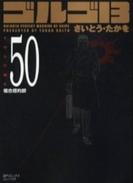 ゴルゴ13 [文庫版] 50巻