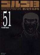 ゴルゴ13 [文庫版] 51巻