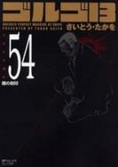 ゴルゴ13 [文庫版] 54巻