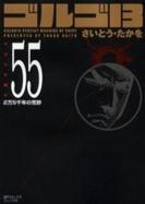 ゴルゴ13 [文庫版] 55巻