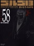 ゴルゴ13 [文庫版] 58巻