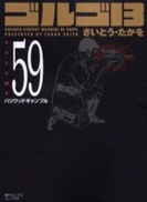 ゴルゴ13 [文庫版] 59巻