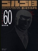 ゴルゴ13 [文庫版] 60巻