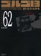 ゴルゴ13 [文庫版] 62巻