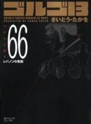 ゴルゴ13 [文庫版] 66巻